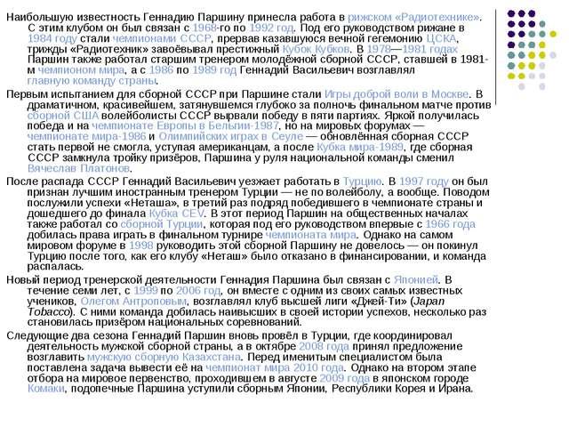 Наибольшую известность Геннадию Паршину принесла работа в рижском «Радиотехни...