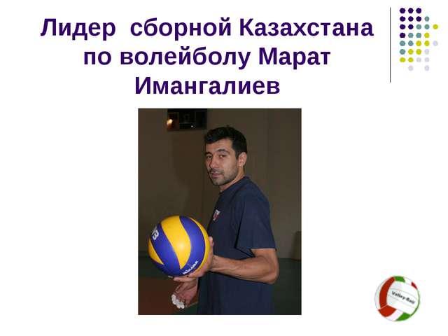 Лидер сборной Казахстана по волейболу Марат Имангалиев