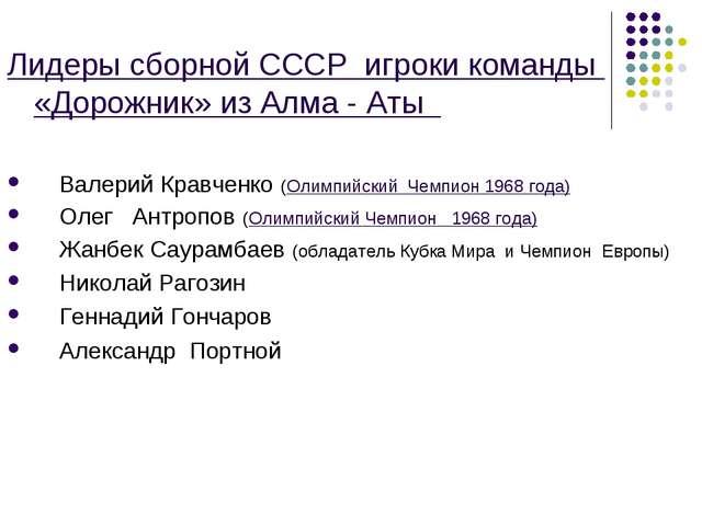 Лидеры сборной СССР игроки команды «Дорожник» из Алма - Аты Валерий Кравченко...