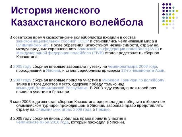 История женского Казахстанского волейбола В советское время казахстанские вол...