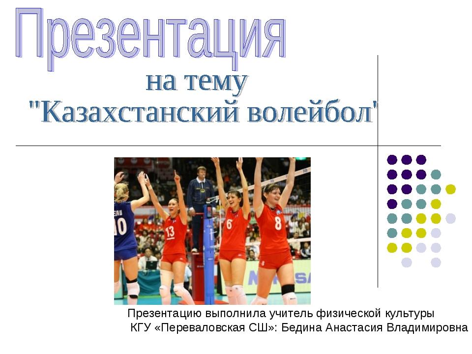 Презентацию выполнила учитель физической культуры КГУ «Переваловская СШ»: Бед...