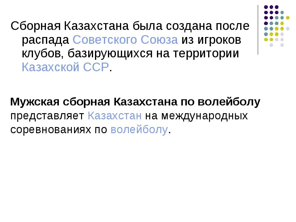 Сборная Казахстана была создана после распада Советского Союза из игроков клу...