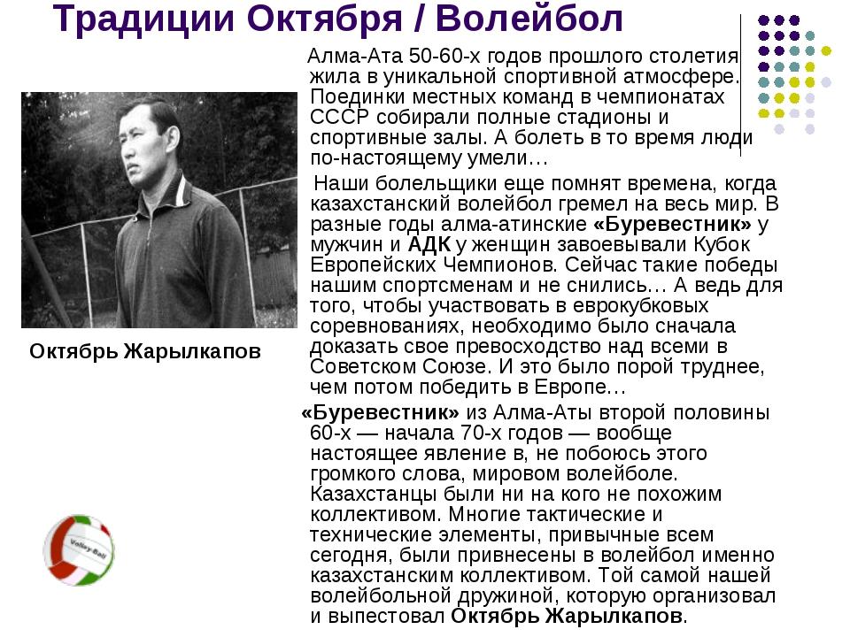 Традиции Октября / Волейбол Алма-Ата 50-60-х годов прошлого столетия жила в у...