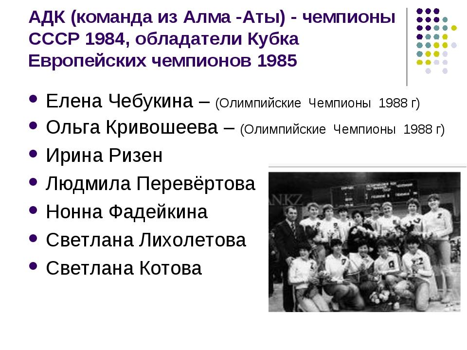 АДК (команда из Алма -Аты) - чемпионы СССР 1984, обладатели Кубка Европейских...