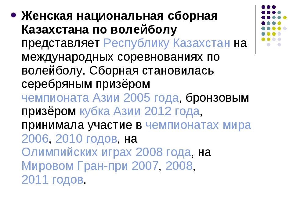 Женская национальная сборная Казахстана по волейболу представляет Республику...
