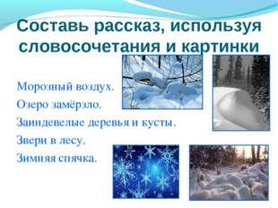Составь рассказ, используя словосочетания и картинки Морозный воздух. Озеро з