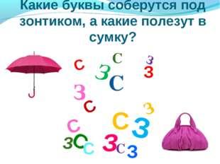 Какие буквы соберутся под зонтиком, а какие полезут в сумку? З С С З С З С З