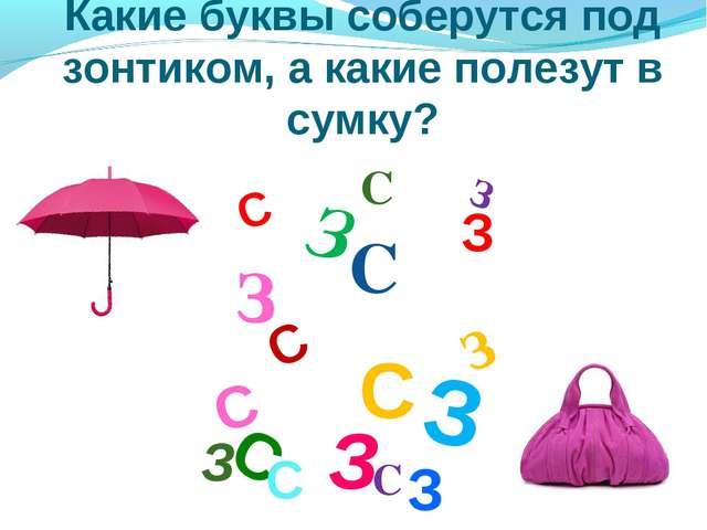 Какие буквы соберутся под зонтиком, а какие полезут в сумку? З С С З С З С З...
