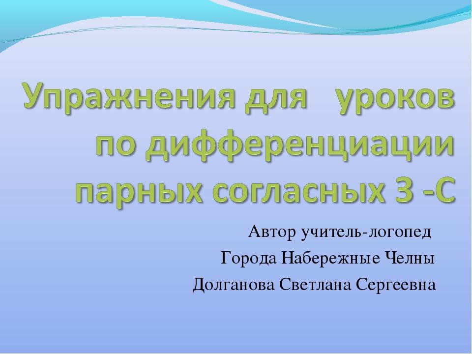 Автор учитель-логопед Города Набережные Челны Долганова Светлана Сергеевна