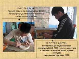 ЭРЕКТЕЕВ МЕРГЕН, победитель республиканских олимпиад 2008, 2009 гг, респ. кон