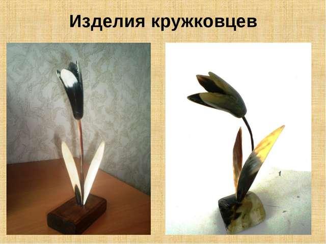 Изделия кружковцев