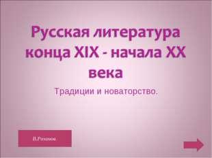 Традиции и новаторство. В.Розанов.