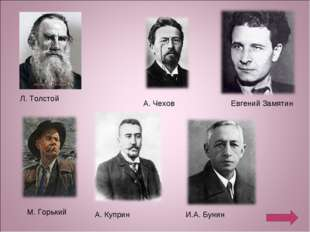 А. Куприн И.А. Бунин Евгений Замятин А. Чехов Л. Толстой М. Горький