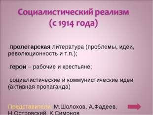 - пролетарская литература (проблемы, идеи, революционность и т.п.); - герои –