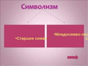 Старшие символисты (декаденты) 1880-90 гг. Младосимво-листы 1900 г.