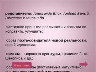 Представители: Александр Блок, Андрей Белый, Вячеслав Иванов и др. - частично