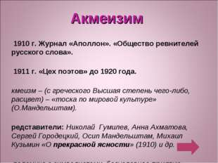 Акмеизим С 1910 г. Журнал «Аполлон». «Общество ревнителей русского слова». С