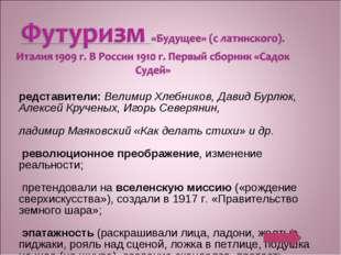 Представители: Велимир Хлебников, Давид Бурлюк, Алексей Крученых, Игорь Север