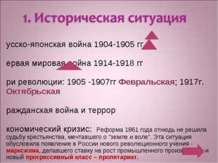 Русско-японская война 1904-1905 гг Первая мировая война 1914-1918 гг Три рево