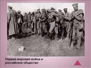 Первая мировая война и российское общество