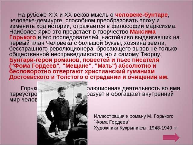 На рубеже XIX и XX веков мысль о человеке-бунтаре, человеке-демиурге, способ...