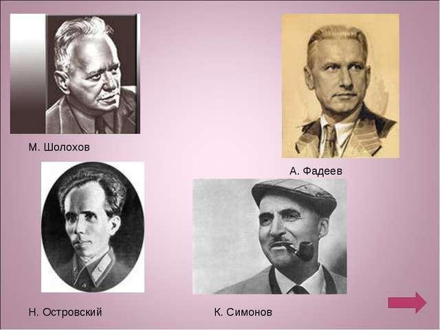 М. Шолохов А. Фадеев Н. Островский К. Симонов