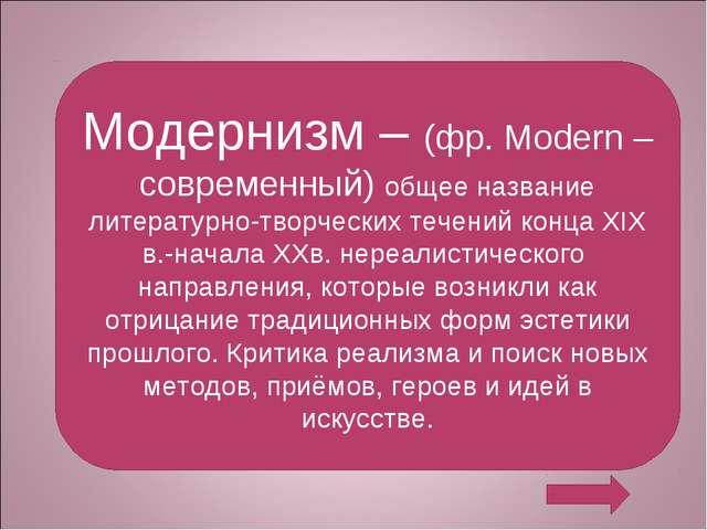 Модернизм – (фр. Modern – современный) общее название литературно-творческих...
