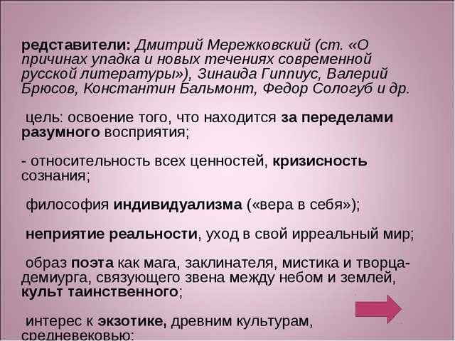 Представители: Дмитрий Мережковский (ст. «О причинах упадка и новых течениях...