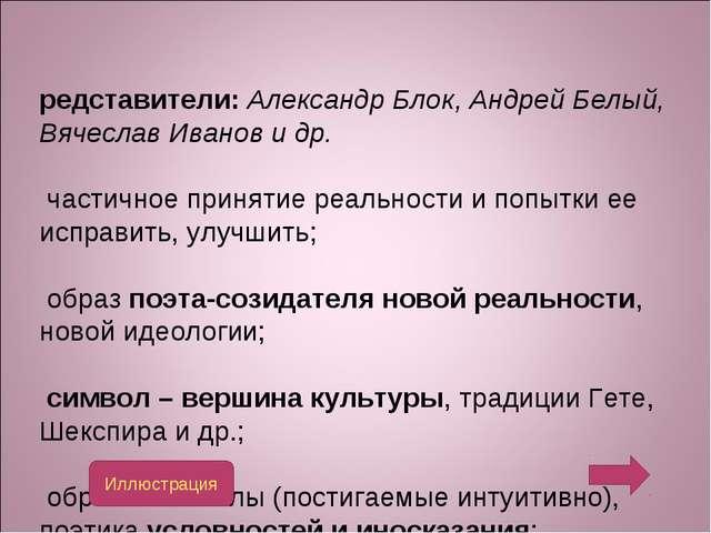 Представители: Александр Блок, Андрей Белый, Вячеслав Иванов и др. - частично...