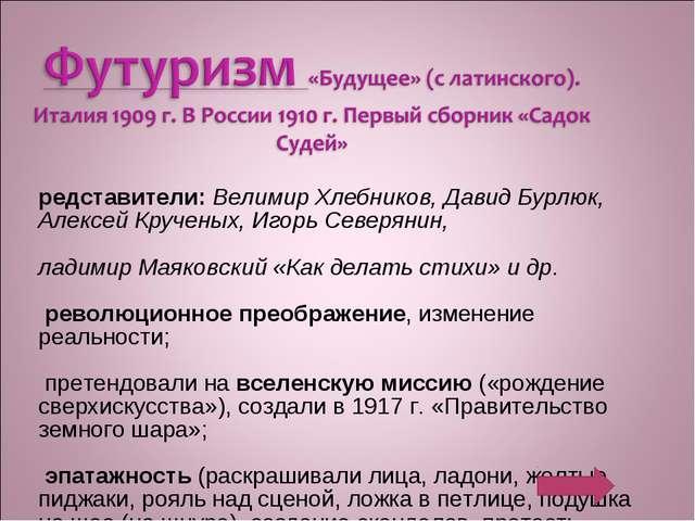 Представители: Велимир Хлебников, Давид Бурлюк, Алексей Крученых, Игорь Север...