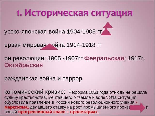 Русско-японская война 1904-1905 гг Первая мировая война 1914-1918 гг Три рево...