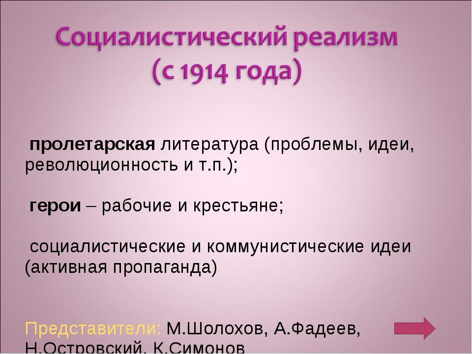- пролетарская литература (проблемы, идеи, революционность и т.п.); - герои –...