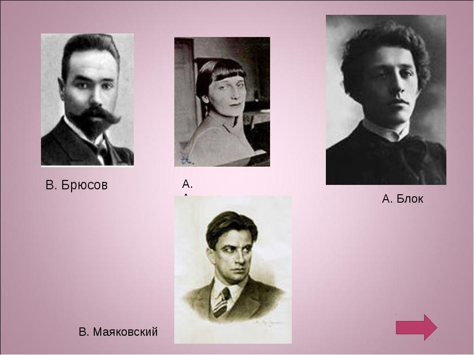 В. Брюсов А. Блок А. Ахматова В. Маяковский