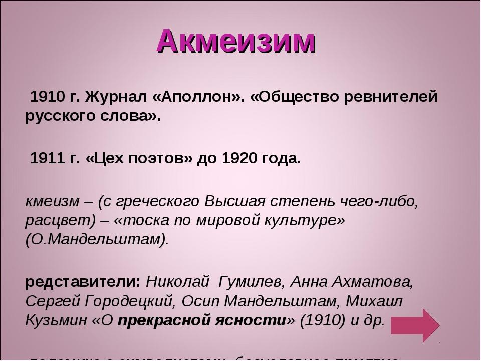 Акмеизим С 1910 г. Журнал «Аполлон». «Общество ревнителей русского слова». С...