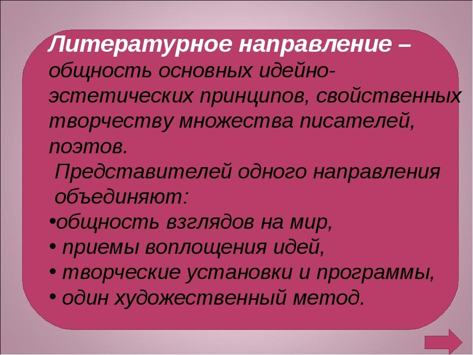 Литературное направление – общность основных идейно- эстетических принципов,...