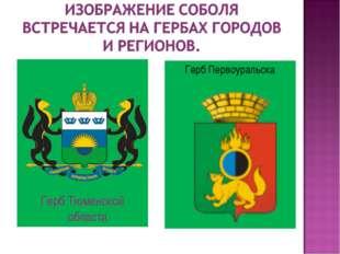Герб Тюменской области Герб Первоуральска