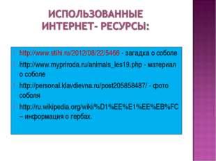 http://www.stihi.ru/2012/08/22/5466 - загадка о соболе http://www.mypriroda.r