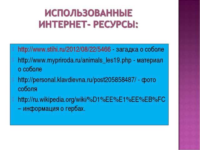 http://www.stihi.ru/2012/08/22/5466 - загадка о соболе http://www.mypriroda.r...