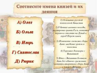 Б) Ольга 1) Основание русской княжеской династии А) Олег В) Игорь Г) Святосла