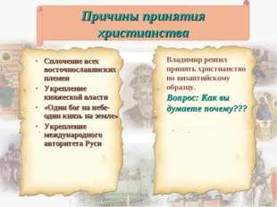 Сплочение всех восточнославянских племен Укрепление княжеской власти «Один бо