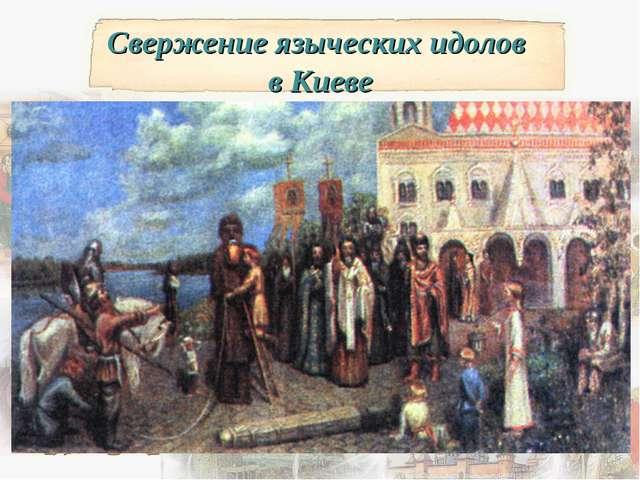 Свержение языческих идолов в Киеве