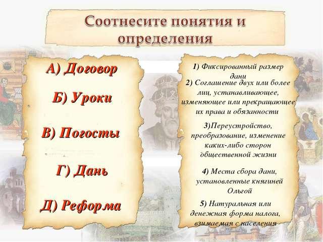 Б) Уроки 1) Фиксированный размер дани А) Договор В) Погосты Г) Дань Д) Реформ...