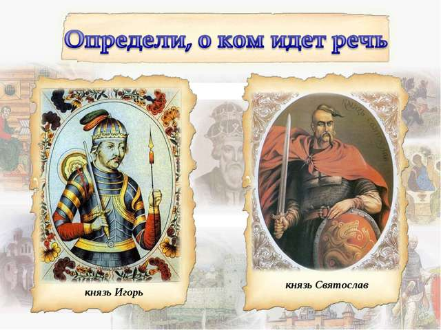 князь Игорь князь Святослав