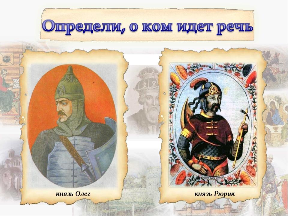 князь Олег князь Рюрик