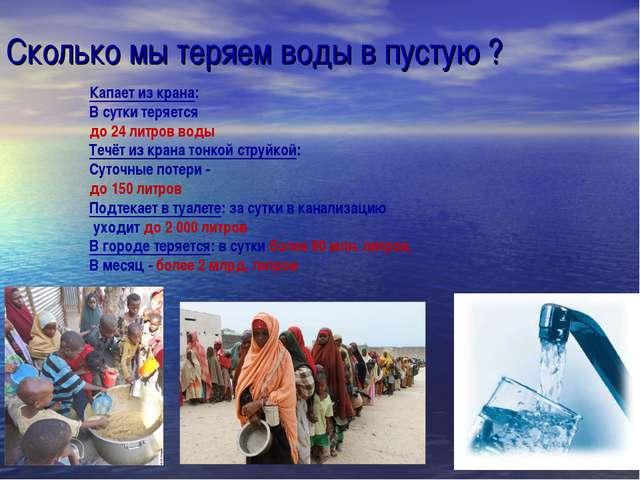 Сколько мы теряем воды в пустую ? Капает из крана: В сутки теряется до 24 лит...