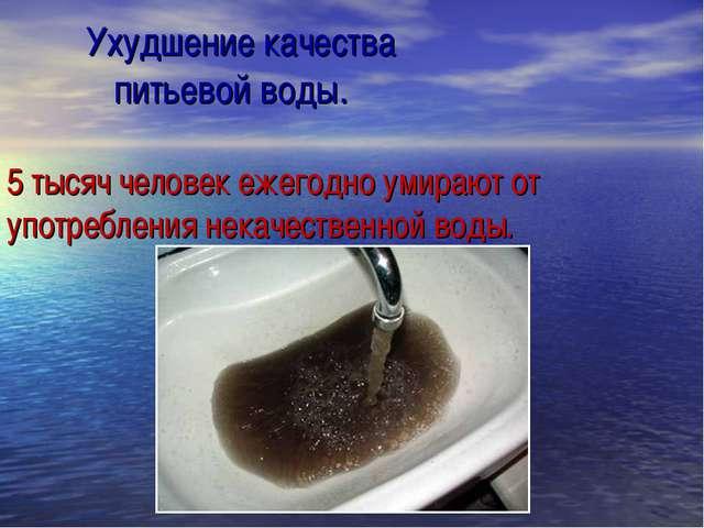 Ухудшение качества питьевой воды. 5 тысяч человек ежегодно умирают от употре...