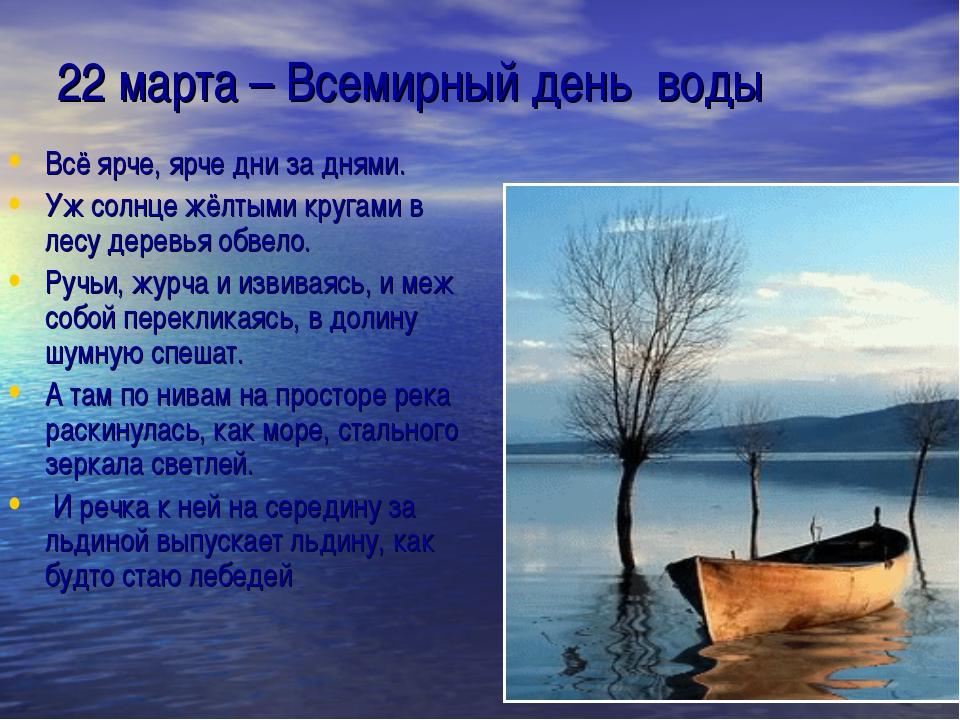 22 марта – Всемирный день воды Всё ярче, ярче дни за днями. Уж солнце жёлтыми...