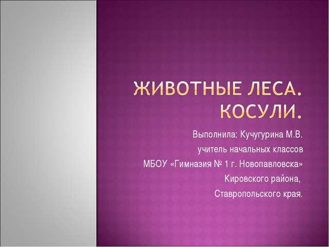 Выполнила: Кучугурина М.В. учитель начальных классов МБОУ «Гимназия № 1 г. Но...