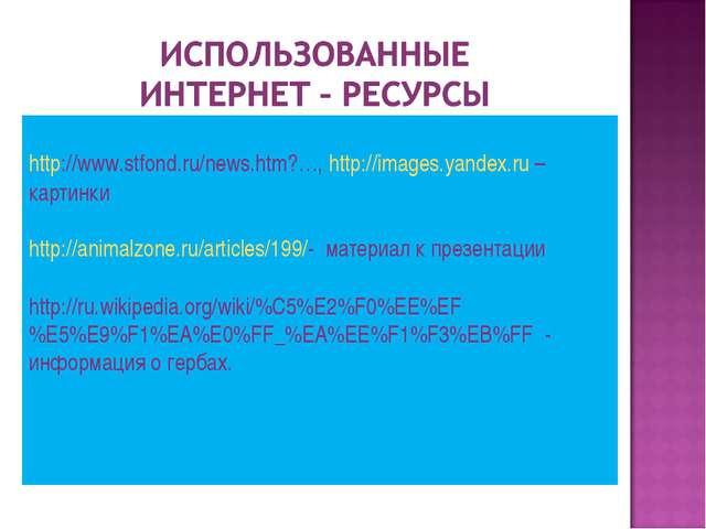 http://www.stfond.ru/news.htm?…, http://images.yandex.ru – картинки http://a...