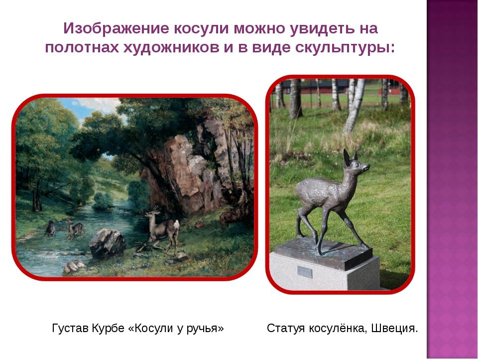 Изображение косули можно увидеть на полотнах художников и в виде скульптуры:...